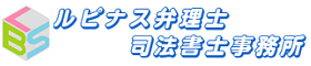 大阪・神戸の商業登記なら|商業登記のルピナス司法書士事務所
